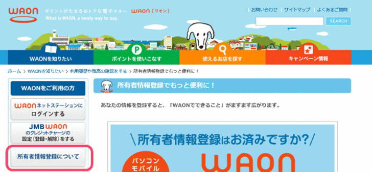 waon登録について