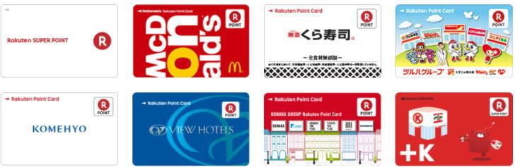「楽天カード」で節約貯金7