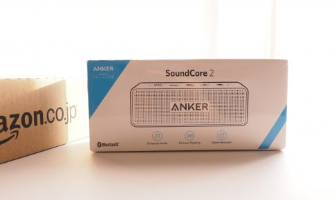 『Anker SoundCore 2』をタダポチ
