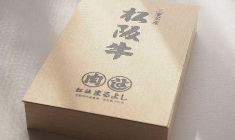 タダポチ「松坂牛」届いた!