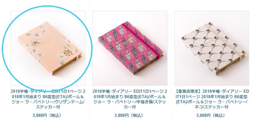 EDiT(エディット)手帳 2018