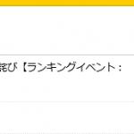 ハピタスで1万円ゲット!