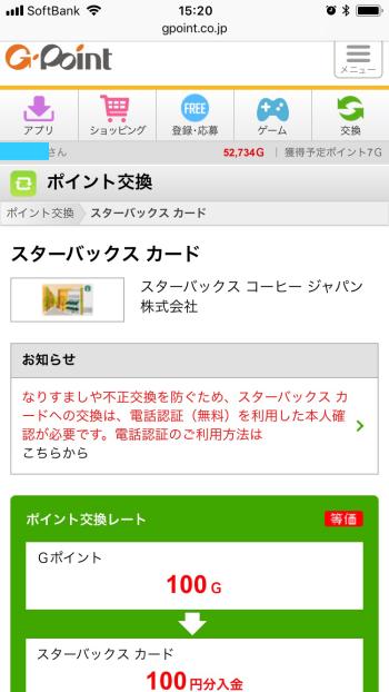スターバックス10,000円分無料チャージ