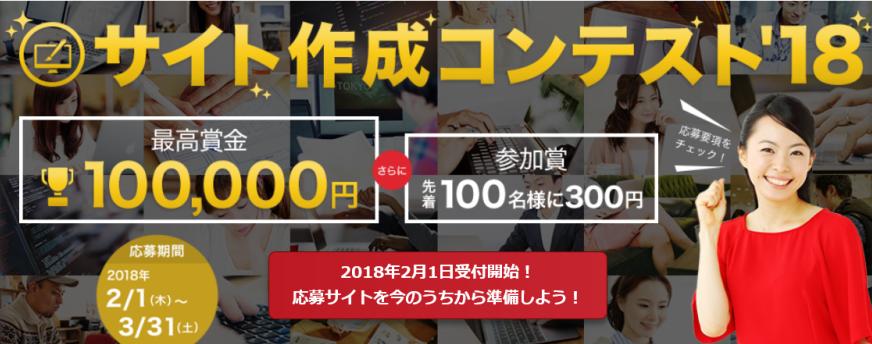 サイト作成コンテスト解説