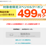 1円ショッピング