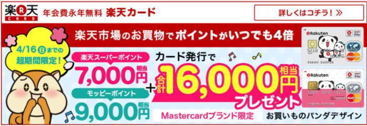 「楽天カード」で節約貯金 4