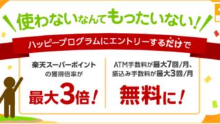 楽天銀行ハッピープログラムの解説