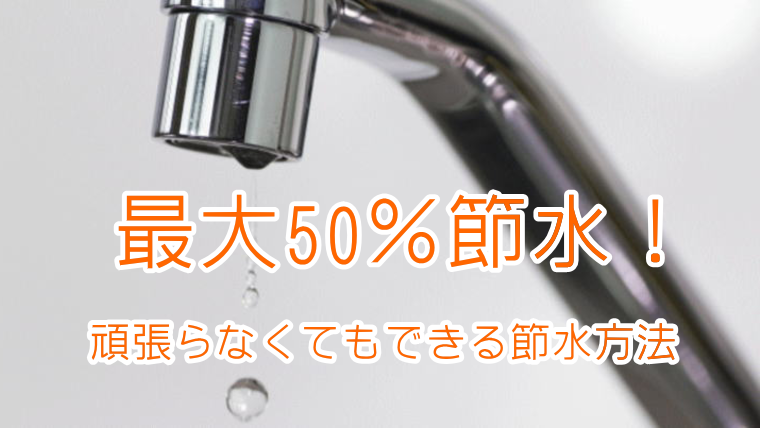 水道料金の節約