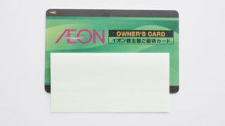 イオンオーナーズカードの解説