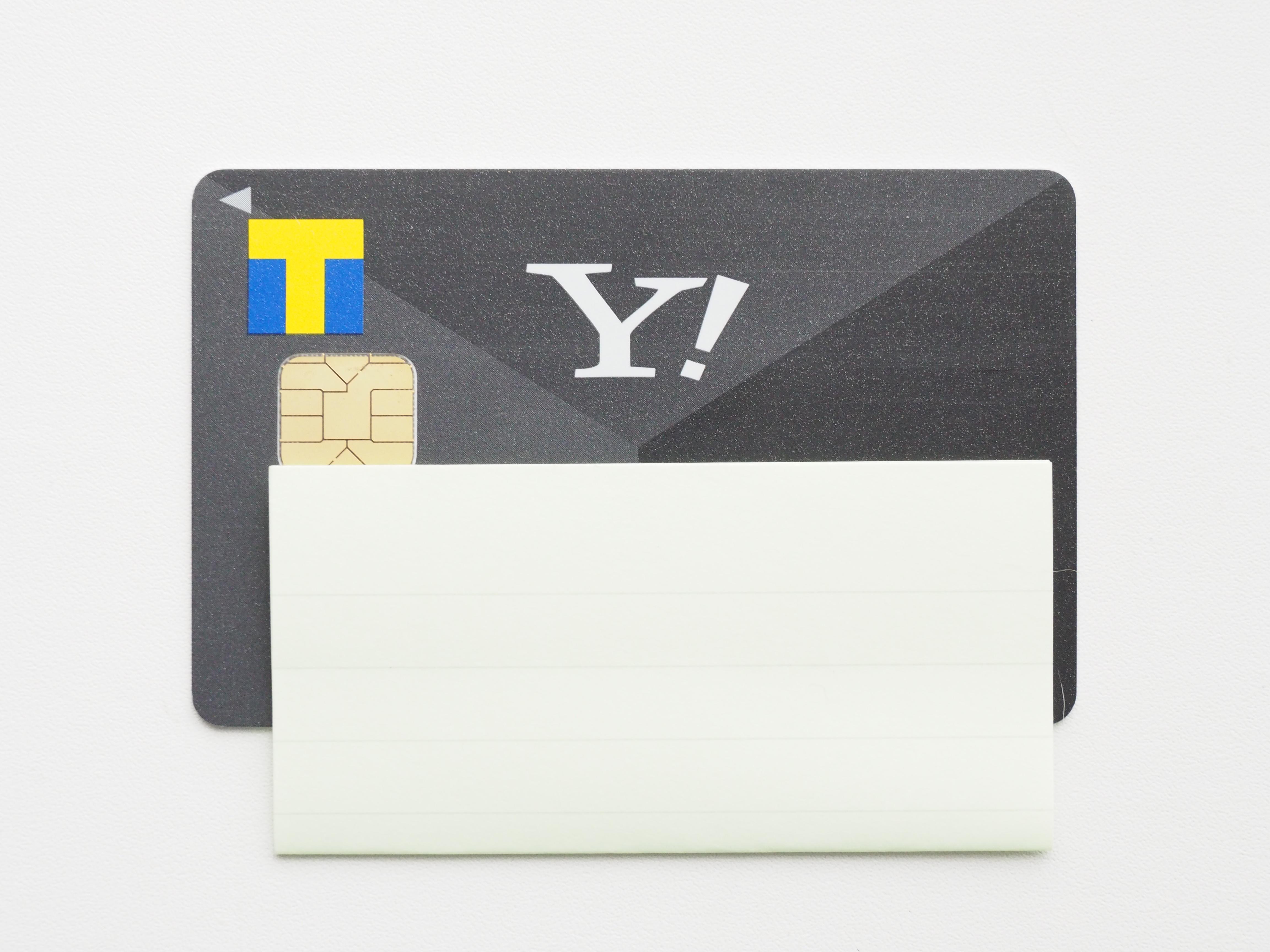 YJカードの作り方