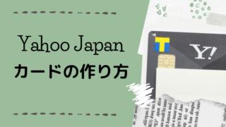 Yahoo Japanカード作り方