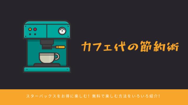 カフェ代の節約術