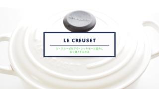 ル・クルーゼをアウトレットモール並みに安く購入する方法